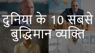 दुनिया के 10 सबसे बुद्धिमान व्यक्ति | Top 10 Most Intelligent People in the World | Chotu Nai
