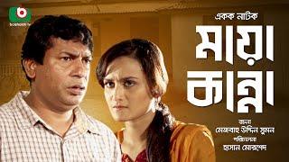 Bangla Comedy Natok | Maya Kanna | Mosharraf Karim, Monira Mithu, Nadia Khanam, | বাংলা কমেডি নাটক