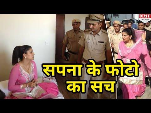 Xxx Mp4 Viral हुई Sapna की Photo की जो खबर पढ़ी वो झूठी है सच हम बता रहे हैं 3gp Sex
