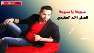حصريا الفنان احمد العبيدي 2017