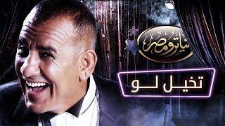 تياترو مصر - الموسم الثالث - الحلقة 8 الثامنة - تخيل لو | Teatro Masr - Ta5il law HD