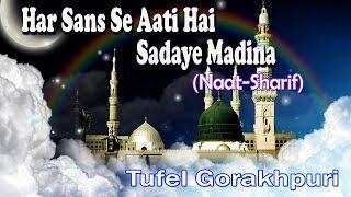 Har Sans Se Aati Hai Sadaye Madina ☪☪ Latest Naat Sharif New Videos ☪☪ Tufel Gorakhpuri [HD]