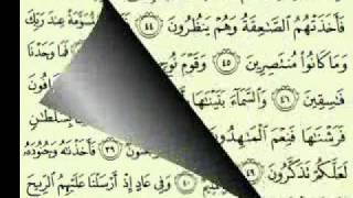 سورة الذاريات السديس surah Adh-Dhâriyât abdulrahman alsudes