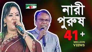 নারী পুরুষ - মমতাজ ও ফজলুর রহমান বাবু - Momtaz & Fazlur Rahman Babu - SCMA - Channel i - iav