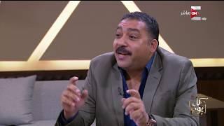 كل يوم - كريم عبد السلام: منع حفلة حمو بيكا فكرة فاشلة