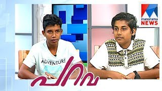 Chat with Parava movie actors Amal Shah and Govind    Manorama News