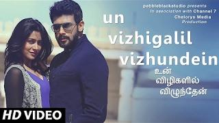 Enai Paarththa Paarvaiyaale Full Video Song |Un Vizhigalil Vizhundein|Shaan,Rashmi Nayak,Saachin Raj