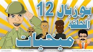 بوزبال - الحلقة 12 - ميخيات - bouzebal Ep 12 - Mikhiyate