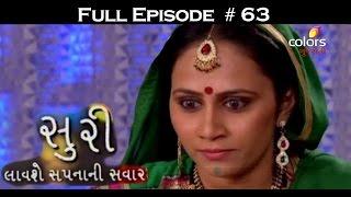 Suri - સુરી- 3rd February 2016 - Full Episode