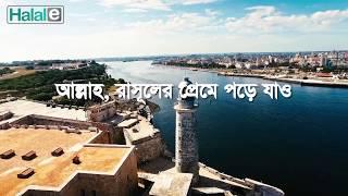 আল্লাহ, রাসূলের প্রেমে পড়ে যাও -New Bangla Islamic song । new bangla gojol