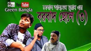নাটকঃ বরবাদ ছেলে। ৩য় পর্ব।Belal Ahmed Murad।Bangla Natok। Sylheti Natok।Comedy Natok।