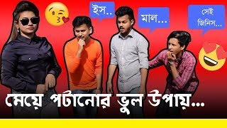মেয়ে পটানোর ভুল উপায় | Impress bangali girl wrong way | Bangla funny video 2017