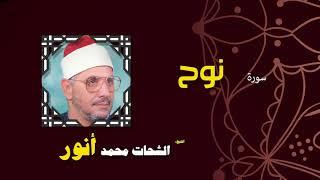 القران الكريم بصوت الشيخ الشحات محمد انور  سورة نوح