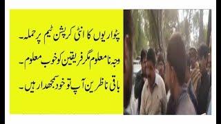 Patwari Vs Anti Corruption Police