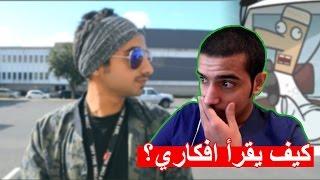 كيف يقرأ افكاري؟ - ثنيان خالد - سلتوح