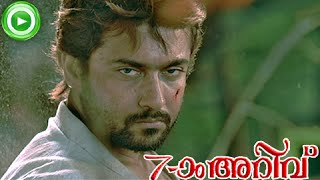 Malayalam Movie 2013 Ezham Arivu (7aum Arivu) | New Malayalam Movie Scene 11 [HD]