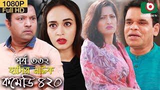 হাসির নতুন নাটক - কমেডি ৪২০   Bangla Natok Comedy 420 EP 332   Siddik, Ahona - Serial Drama