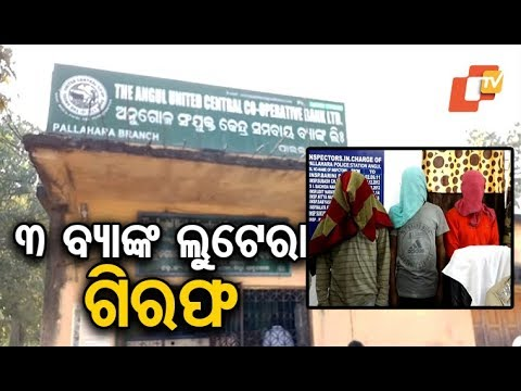 Xxx Mp4 3 Miscreants Arrested In Angul United Cooperative Bank Dacoity Case 3gp Sex