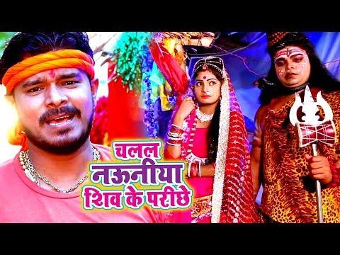 Xxx Mp4 Pramod Premi Yadav नया काँवर गीत 2018 चलल नउनिया शिव के परिछे Bhojpuri Kanwar Song 2018 3gp Sex