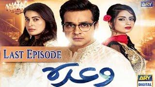 Waada - Last Episode - 12th April 2017 - ARY Digital Drama
