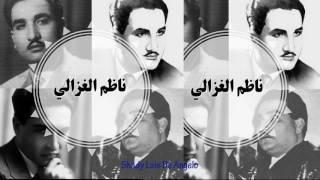 توزيع جديد 2017 - اداء رهيب لقصيدة يا قامة الرشا المهفهف من المطرب العراقي ناظم الغزالي