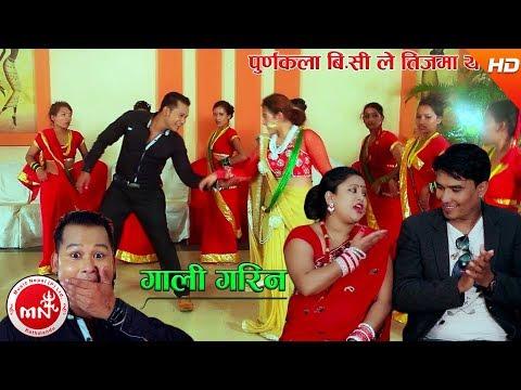 New Teej Song 2074/2017 | Gali Garina - Purnakala BC & Dabal LD Ft. Naresh & Anu Magar