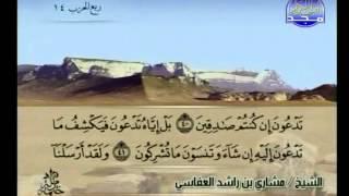 الجزء السابع من القرأن الكريم الكريم للشيخ مشاري راشد العفاسي كاملا الختمة المرتلة