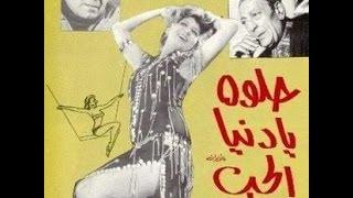 فيلم حلوة يا دنيا الحب 1977 - للكبار فقط 18+ - سهير رمزي