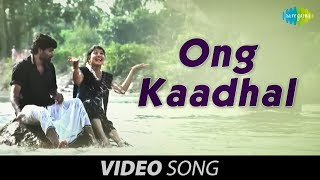 Sandiyar | Ong Kaadhal song
