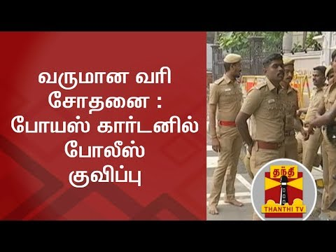 Xxx Mp4 IT Raids Jayalalithaa S Residence Police Deployed At Poes Garden DETAILED REPORT 3gp Sex