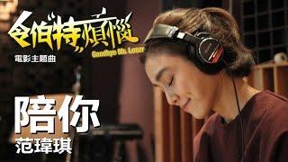 《陪你》 电影 《令伯特烦恼》 Goodbye Mr Loser 主题曲 : 范瑋琪 演唱