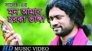 Mon Amar Charka Vanga By Saleh | HD Bangla Music Video