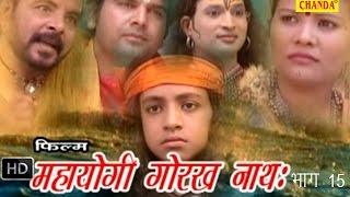 Mahayogi Gorkhnath Episode 15 || महायोगी गोरखनाथ  भाग 15 || Hindi Full Movies