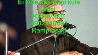 Ei kule ami ar oi kule tumi Karaoke Manna dey 9932940094