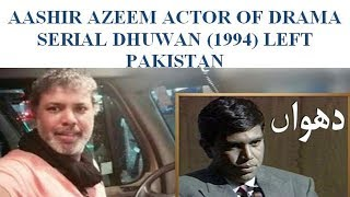 dhuwan drama News | AASHIR AZEEM ACTOR OF DRAMA SERIAL DHUWAN (1994) LEFT PAKISTAN
