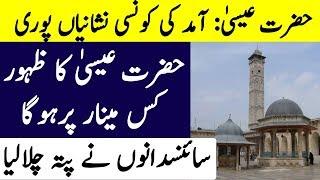 Hazrat Esa (AS) Ka Kis Minar Par Zahoor Hoga