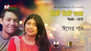 মিটি মিটি তারা অই আকাশের চাঁদ miti miti tara oi akasher chad - eid Song by Naba & Ananto:
