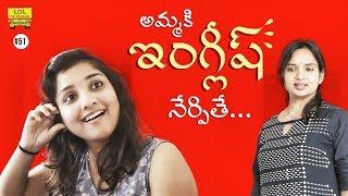 Ammaki English Nerpithe || Latest Telugu Short Film 2018 || Lol Ok Please | Epi #51