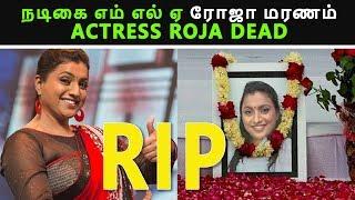நடிகை எம் எல் ஏ ரோஜா மரணம் Actress Roja Dead RIP