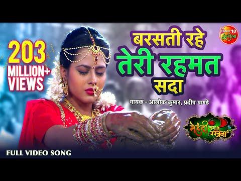 Xxx Mp4 Barasati Rahe Teri Rahemat Sada बरसती रहे तेरी रहमत सदा Bhojpuri Qawali Song 2018 3gp Sex