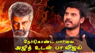 Ajith | Nerkonda Paarvai | Official Song Interview | Exclusive with Pa Vijay