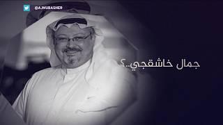 التسلسل الزمني لاختفاء جمال خاشقجي