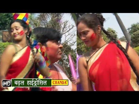 Badal Hydrosil Bhauji    बढ़ल हीड्रोसिल भौजी     Khushboo Raj    Bhojpuri Hot New Holi Songs