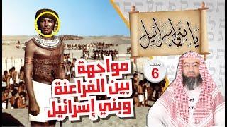 مواجهة بين الفراعنة وبني إسرائيل ! نبيل العوضي بني إسرائيل حلقة (6)