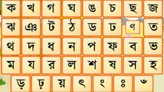 Bangla bornomala banjonborno বাংলা বর্ণমালা