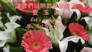 費玉清 2011年台北演唱會 FYC's 2011 concert opening performance