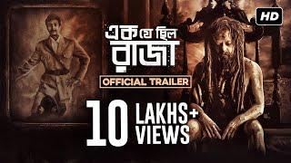 Ek Je Chhilo Raja   Official Trailer   Jisshu   Anirban   Anjan Dutt   Aparna Sen   Srijit   SVF