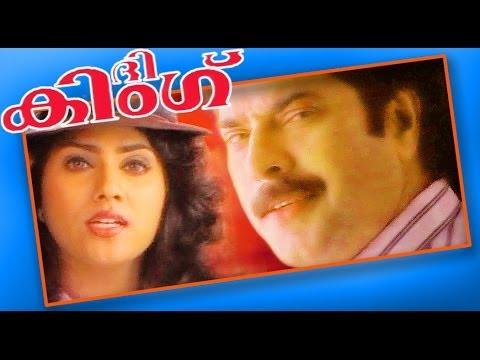 The King   Superhit Action Malayalam Movie   Mammootty & Vaniviswanath