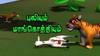 Tiger and Woodpecker   Animal Stories for Kids in Tamil   Moral Stories & Bedtime Stories