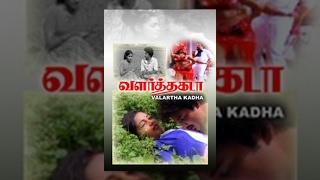 Valartha Kadha Tamil Full Movie